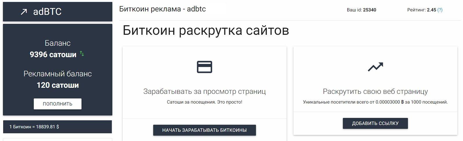 adbtc.jpg