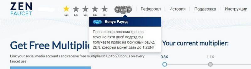 Bonus-round-GetZEN-Cash.jpg