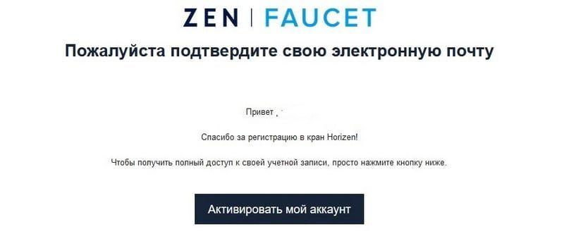 Podtverzdenie-Email-Horizen-faucet.jpg